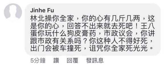 網友臉書嗆聲「出門會被車撞死、詛咒全家死光光」。 (記者陳文嬋翻攝)