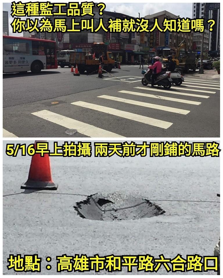 臉書粉專PO出高市和平、六和路口破洞。(記者王榮祥翻攝)