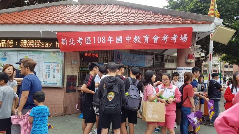 108年國中教育會考新北首日到考率為98.01%。(新北市政府教育局提供)