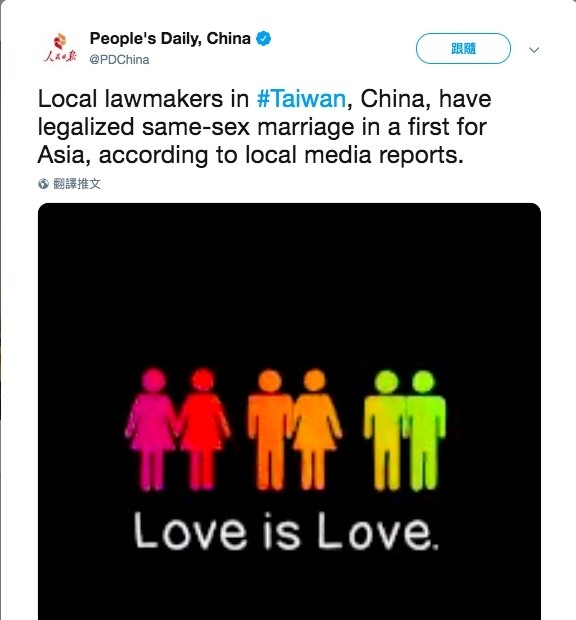 中國官媒《人民日報》沾光宣傳「中國台灣同婚合法」。(翻攝自推特)