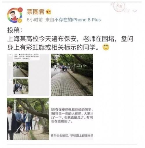 上海同濟大學校園遍布保安及老師,盤問學生,並沒收彩虹旗及相關標誌。(翻攝自微博)