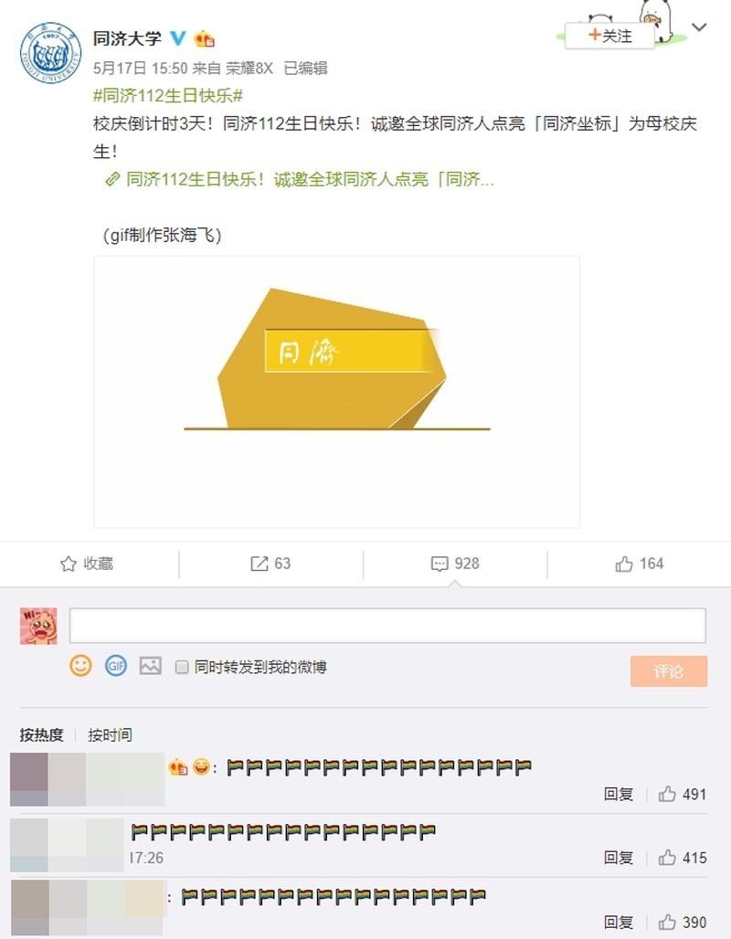 同濟大學官方微博發文慶祝112年校慶,但下面的討論串被多名挺LBGT的網民用彩虹標誌洗版。(翻攝自微博)