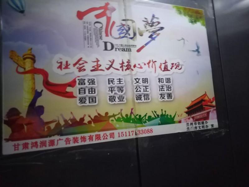 台灣青年小鄧四月到中國旅遊,卻遭旅遊結識的中國青年舉報,公安和官員輪番找上門,問話並搜查行李。小鄧說,中國隨處可見這些荒謬的標語,也就不難想像這樣的社會會教育出怎樣的人。(小鄧提供)