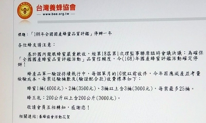 台灣養蜂協會公告今年度國產蜂蜜評鑑活動停辦一年。(記者謝介裕翻攝)