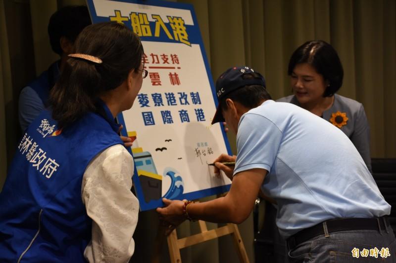 郭台銘簽署支持麥寮港改制國際商港。(記者林國賢攝)