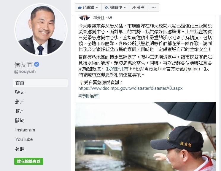 新北市長侯友宜在臉書po文提醒民眾關注「我的新北市」臉書,掌握災情資訊。(記者賴筱桐翻攝)