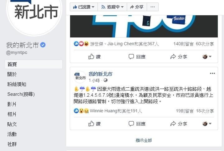 「我的新北市」臉書截至目前為止,僅有一條二重疏洪道淹水訊息。(記者賴筱桐翻攝)