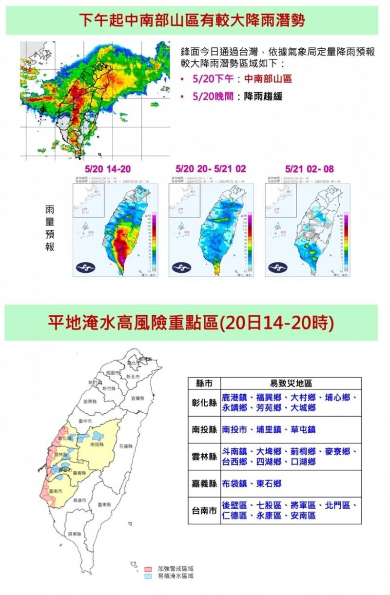 國家災害防救科技中心發出中南部豪雨警訊。(記者簡惠茹翻攝)