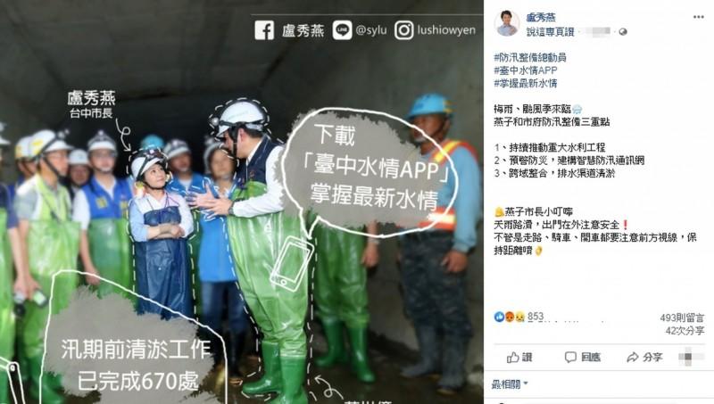 台中市暴雨狂襲,網友紛紛上傳暴雨及淹水訊息至市長盧秀燕的粉絲專頁。(圖擷取自盧秀燕粉絲專頁)