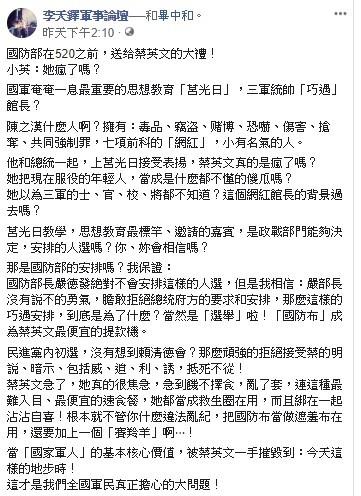 前國安局上校李天鐸在臉書發文批評蔡英文總統飢不擇食,也指控網紅「館長」有多項前科。(記者陳心瑜翻攝)