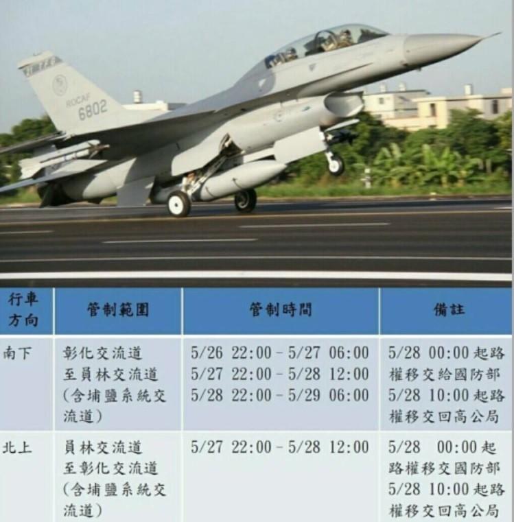 今漢光演習即將在彰化戰備道,國道交通管制時間表。(鹿港警分局提供)
