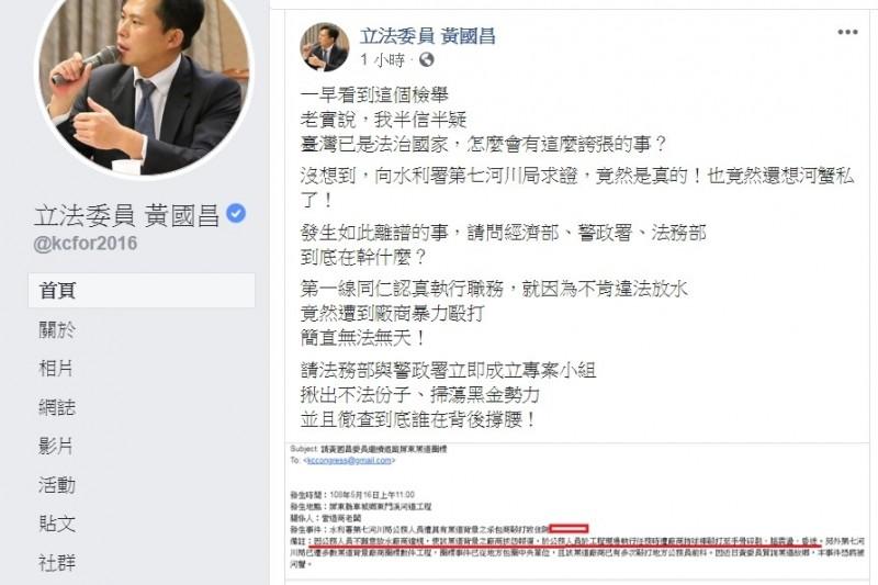 黃國昌爆公務員遭廠商毆打。(取自黃國昌臉書)