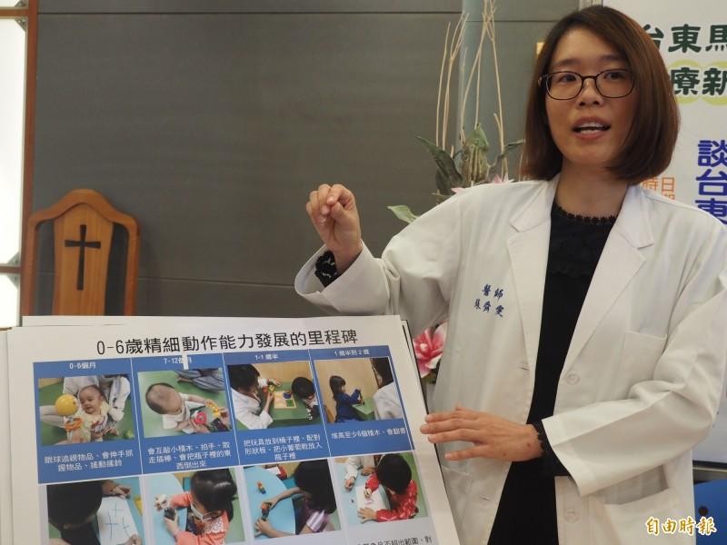 台東馬偕醫院復健科醫師張舜雯呼籲家長不要忽略嬰幼兒各項發展的里程碑。(記者王秀亭攝)