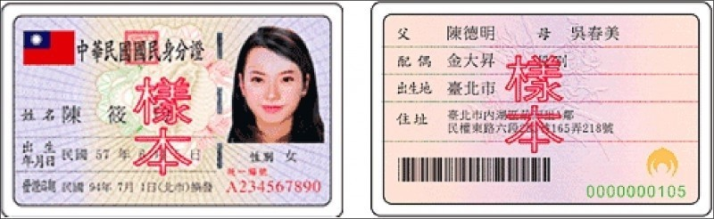 5月24日起,同性結婚登記後,配偶姓名將標註在身分證配偶欄。(內政部提供)