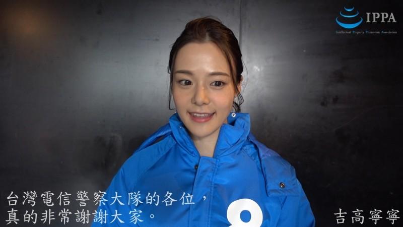AV女優吉高寧寧感謝影片。(記者邱俊福翻攝)