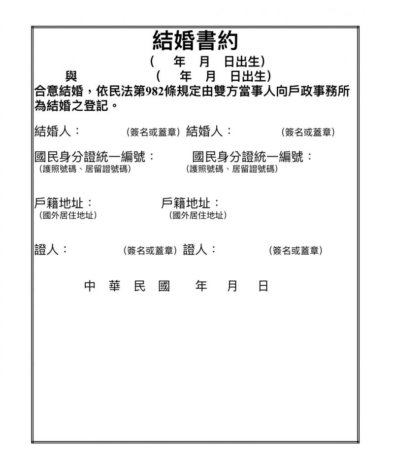 同性結婚書約稱呼兩造為「結婚人」,與現行結婚書約範本相同。(翻攝自內政部戶政司網站)