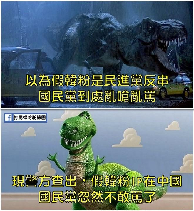 警政署查出假韓粉來自中國,打馬悍將好奇國民黨忽然安靜了。(記者王榮祥翻攝)