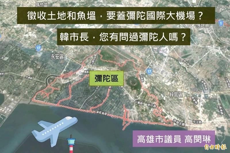 高市議員高閔琳今天再度嗆韓「彌陀蓋機場」,是迫使彌陀人大遷徙的惡搞計畫。(記者蘇福男攝)