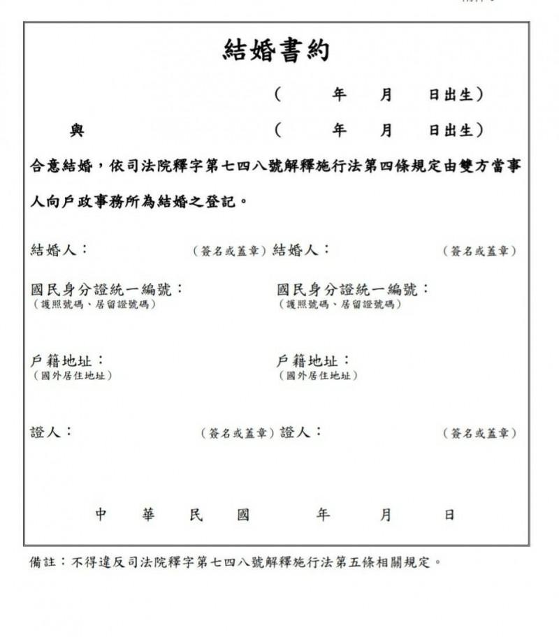 今天開跑的同婚登記結婚書約是依司法院釋字第748號解釋施行第4條規定辦理。(記者黃淑莉翻攝)