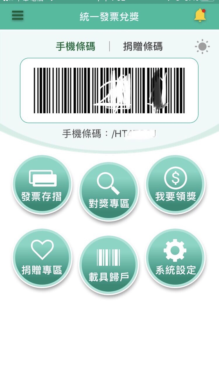 下載這個發票兌奬App,與帳户綁定,就不用對獎。(記者顏宏駿翻攝)