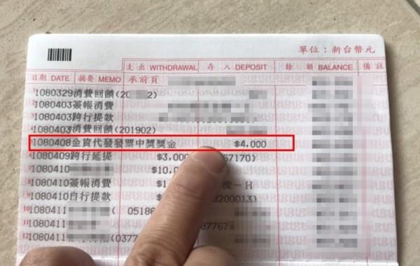 一名男老師沒對發票,卻中4000元獎金。(記者顏宏駿攝)