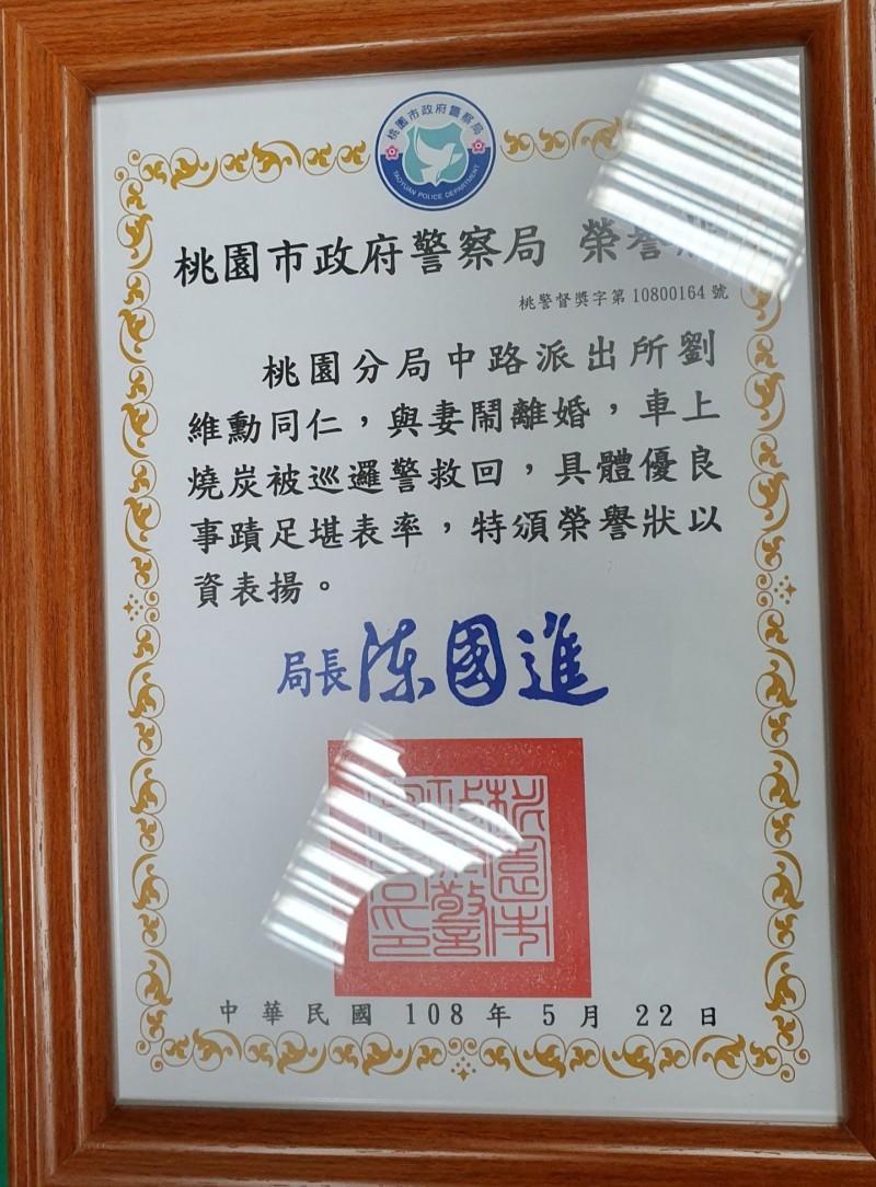 桃園市政府警察局頒贈員警榮譽狀卻鬧烏龍,引起熱議。(記者周敏鴻翻攝)