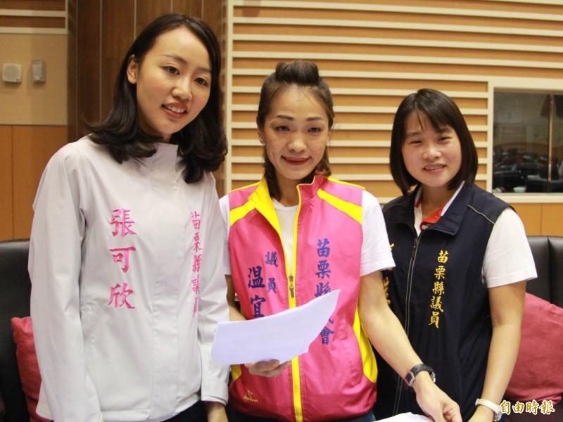 苗栗縣議會新科女議員張可欣(左起)、溫宜靜及張佳玲三人,進行聯合總質詢。(記者張勳騰攝)