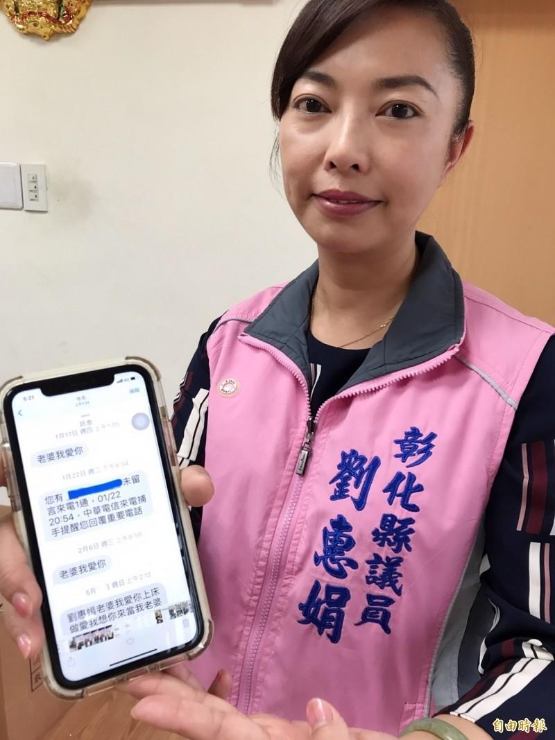 劉惠娟出示未接電話及騷擾簡訊紀錄。(資料照)