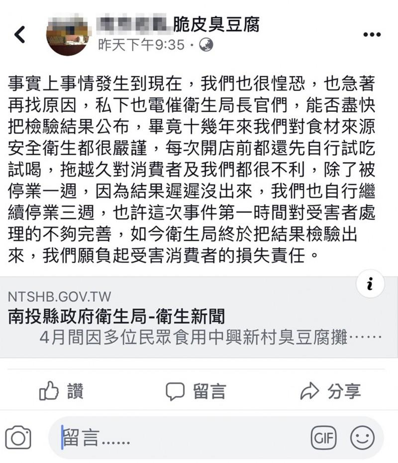 這家臭豆腐店家在臉書PO文指願負責任。(圖擷自臉書)