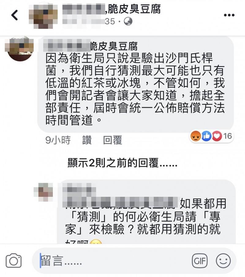 業者在臉書留言猜測是紅茶和冰塊是禍首。(圖擷自臉書)