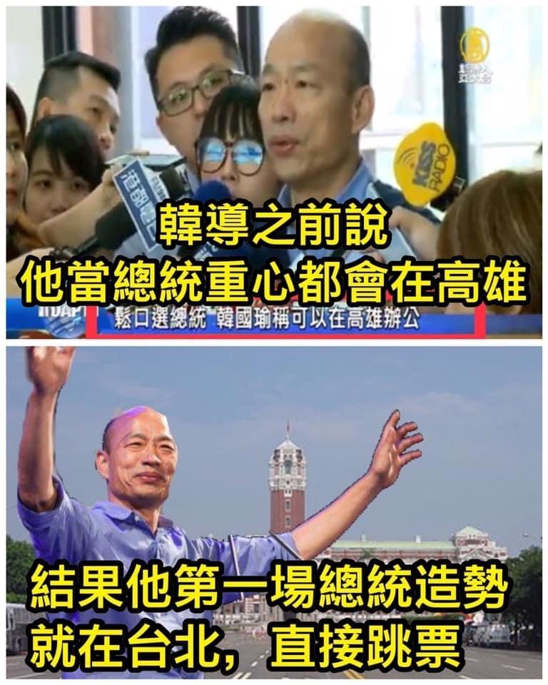 韓國瑜參選總統首場造勢活動選台北,臉書粉專「只是堵藍」打臉韓國瑜,不是說重心都在高雄。(記者王榮祥翻攝)