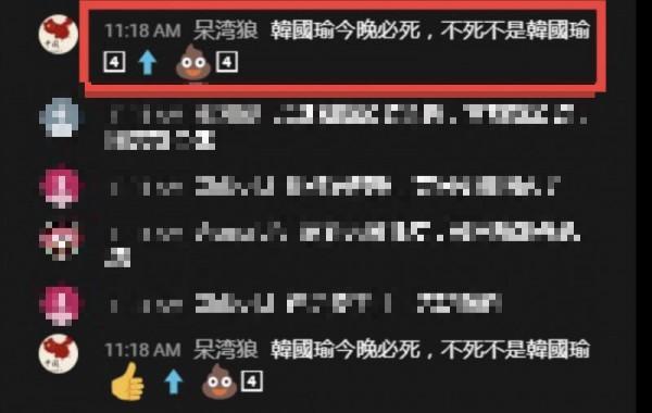 高市府曾向警、媒控訴2網友嗆殺韓國瑜父女,查出是中國網軍,韓全不告了。(取自網路)