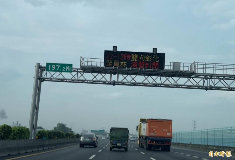 國道1號彰化與員林的南北雙向車道今晚10點將再度實施封閉。(記者湯世名攝)