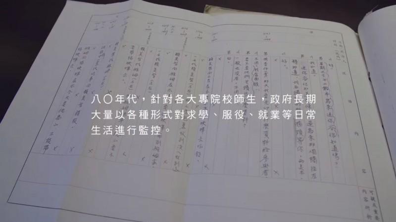 被監控者與同學的談話過程,全被抓耙子一句一句記錄下來呈報給情治單位。(記者陳鈺馥翻攝)