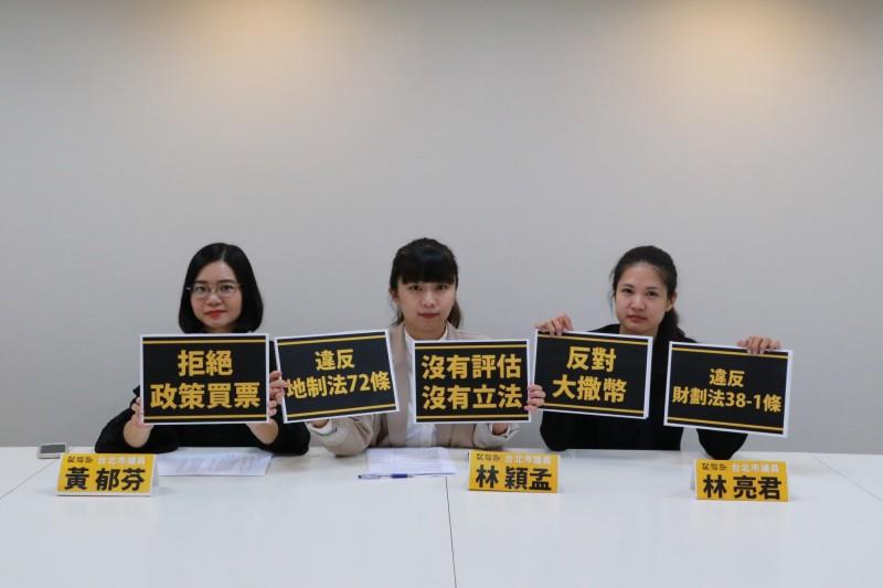黃郁芬、林穎孟、林亮君召開記者會,說明3項訴求。(時代力量提供)