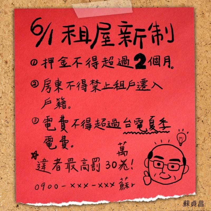 行政院長蘇貞昌透過長輩圖宣布,6月1日起有3大租屋新制上路。(圖取自蘇揆line群組)