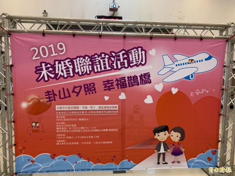 彰化市公所將舉辦未婚男女聯誼活動,參加者都有機會抽中希臘愛琴海來回機票。(記者湯世名攝)