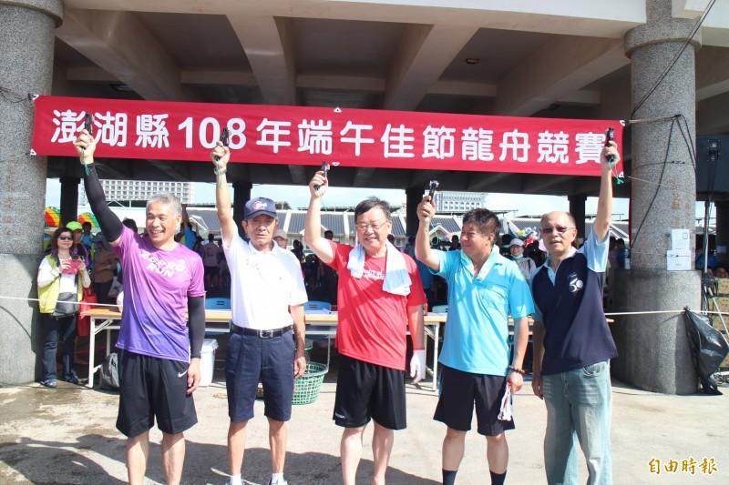 澎湖端午龍舟競賽,由縣長賴峰偉與各界嘉賓共同鳴槍起跑。(記者劉禹慶攝)