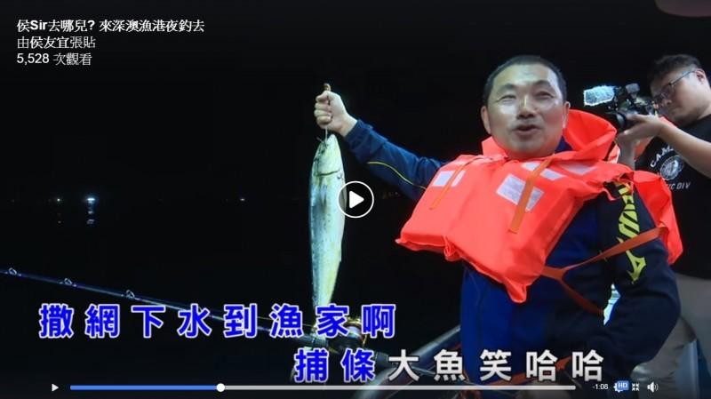 新北市長侯友宜今天在臉書PO出深澳漁港體驗夜釣的影片,引起網友迴響。(記者賴筱桐翻攝)