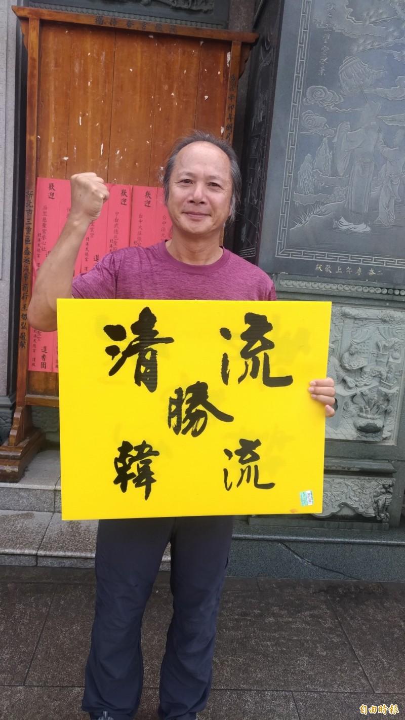 支持者高舉「清流勝韓流」的看板為賴清德加油。(記者廖淑玲攝)