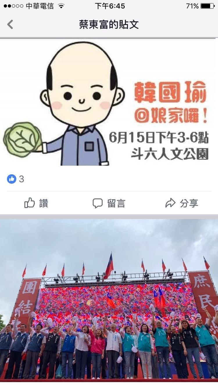 韓國瑜6月15日雲林造勢,警方表示大學路不排除封閉管制。(記者詹士弘翻攝)