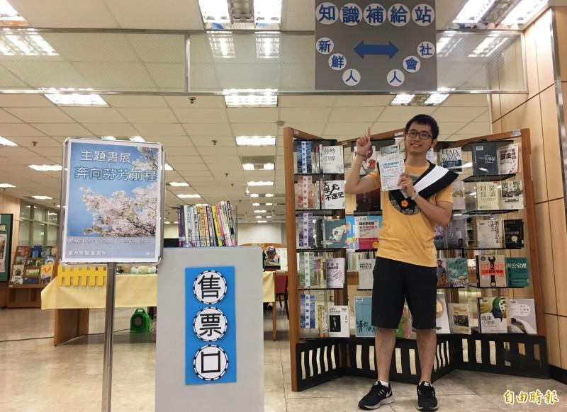 助社會新鮮人 圖書館準備「精油抓周療癒占卜」 - 生活 - 自由時報電子報