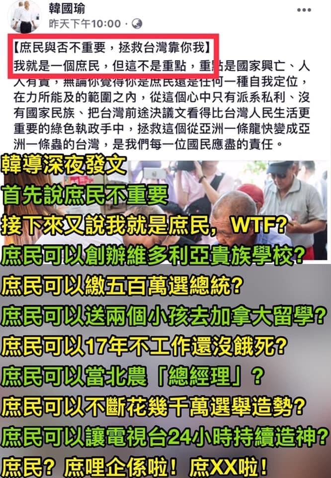 韓國瑜闡述庶民是一種心態,林智鴻痛批又在騙。(記者王榮祥翻攝)