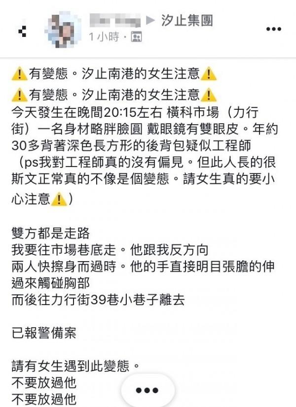 被害女子晚間在臉書上PO文呼籲民眾要小心。(擷取自臉書「汐止集團」)