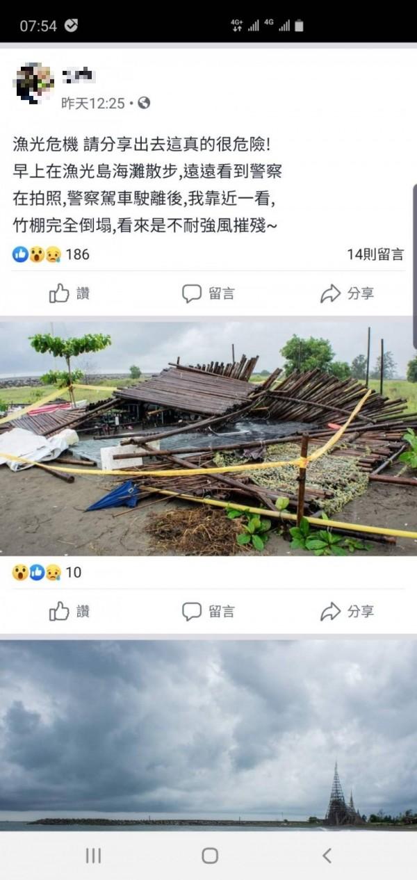 有網友拍下漁光島倒塌的棚架,提醒民眾注意。(照片截取自臉書)