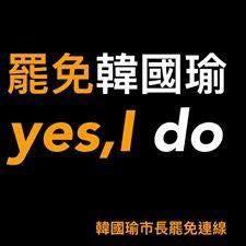 行動標語。(攝自臉書社團:韓國瑜市長罷免連線)
