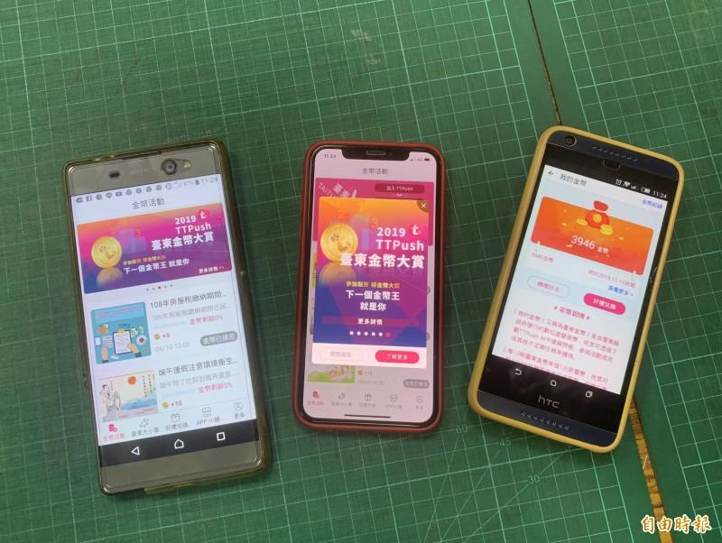 台東縣TTpush App 會員已達6萬3千人。(記者張存薇攝)