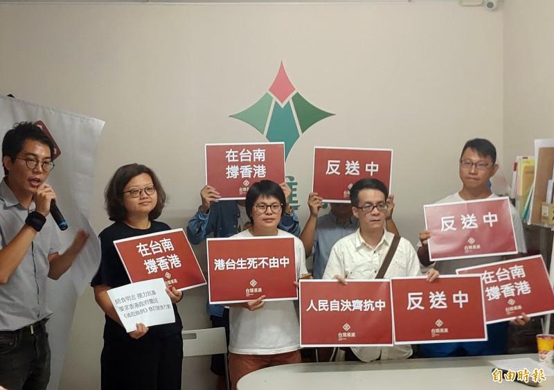 一群生活在台南的香港人,站出來發聲抗議,呼籲台灣人引以為戒,拒絕一國兩制。(記者蔡文居攝)