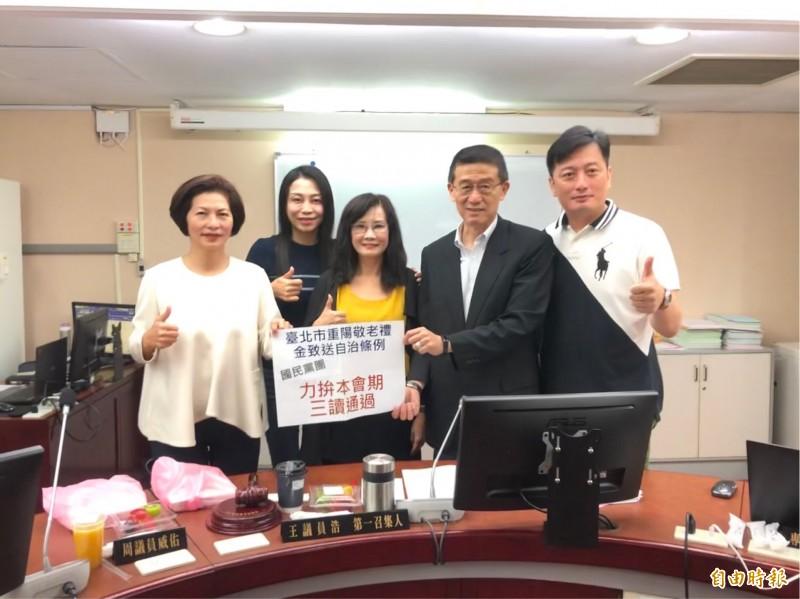 國民黨議員送審「台北市重陽禮金致送自治條例」草案。(記者郭安家攝)