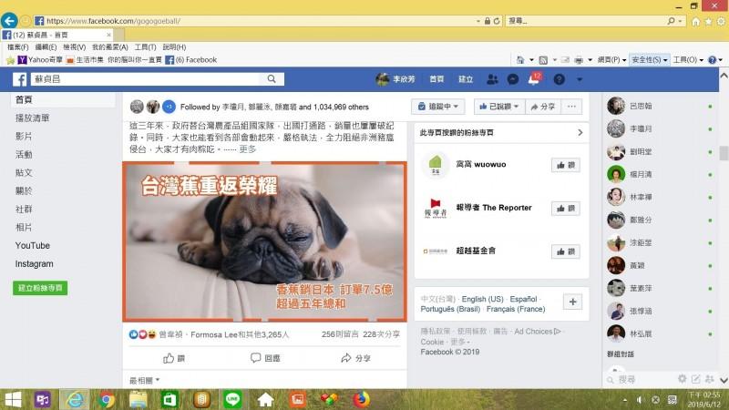 行政院宣傳農業政績影片,請出毛小孩助陣。(圖取自蘇揆臉書)